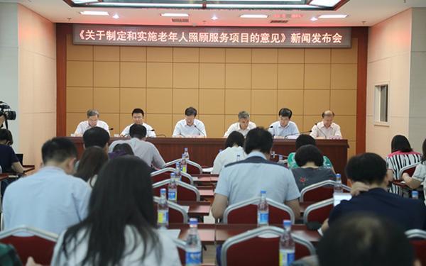 五部委联合举行新闻发布会推动开展老年人照顾服务工作