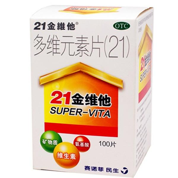 21金维他  多维元素片(21)