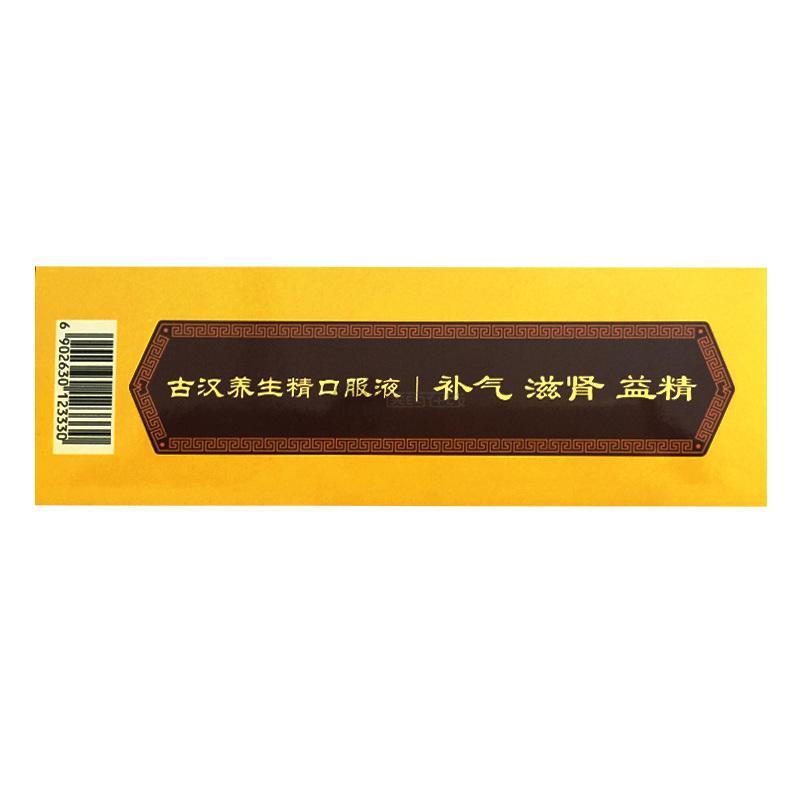 古汉养生精口服液(古汉养生精)
