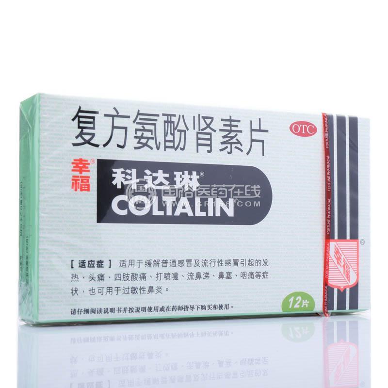 科达琳  复方氨酚肾素片