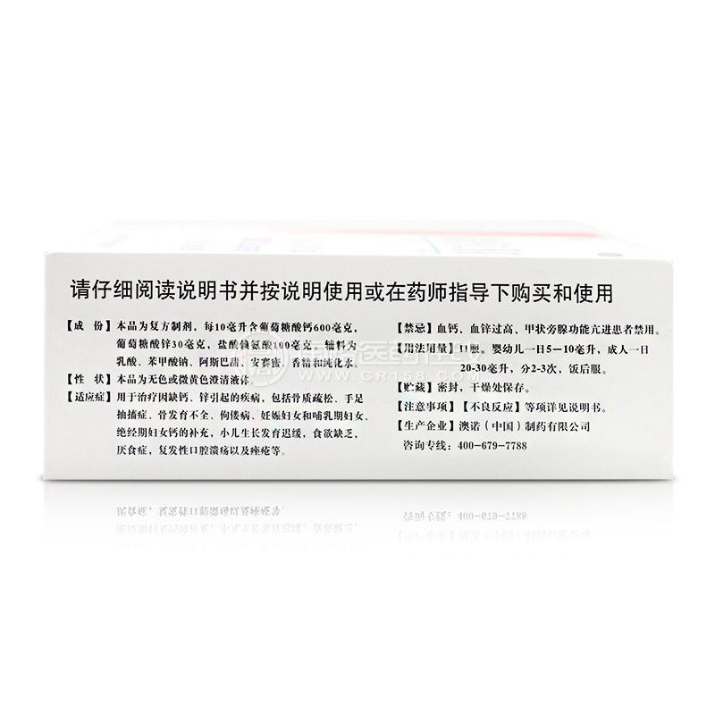 葡萄糖酸钙锌口服溶液