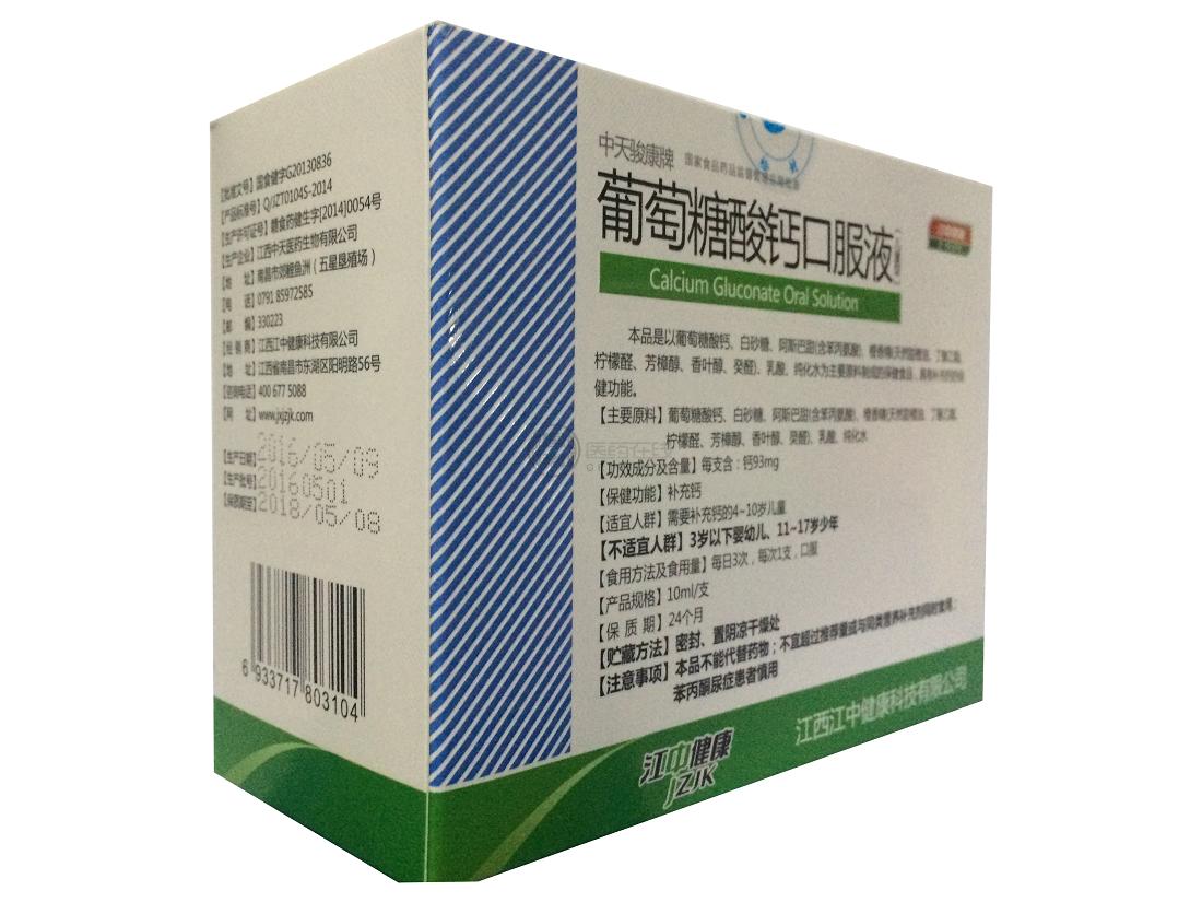 中天骏康牌葡萄糖酸钙口服液(儿童型)